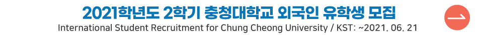 2021학년도 2학기 외국인 유학생 모집
